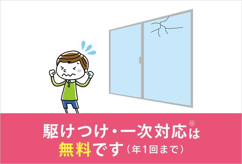 窓ガラスのトラブルサービス