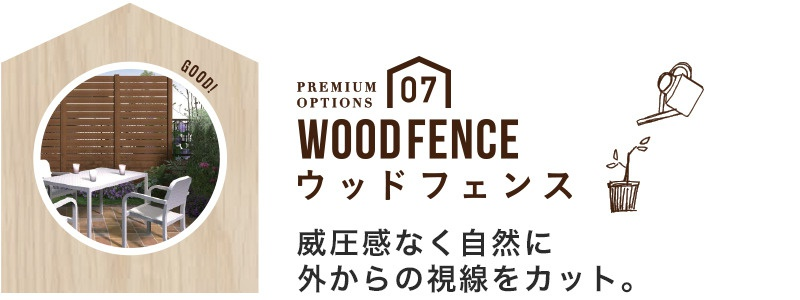 ウッドフェンス