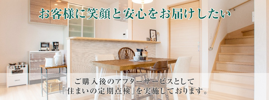 ご購入後のアフターサービスとして「住まいの定期点検」を実施しております。